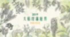 四月活動主視覺_活動Banner.jpg