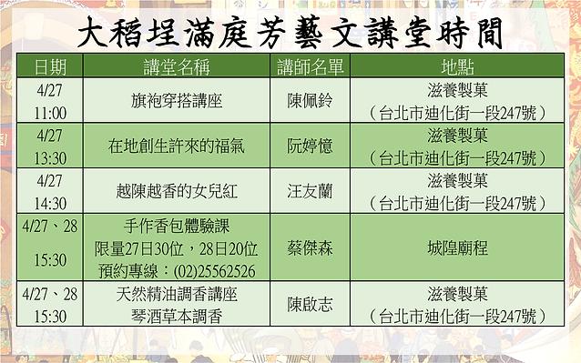 大稻埕滿庭芳藝文講堂01.png