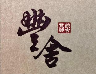 豐舍logo.png