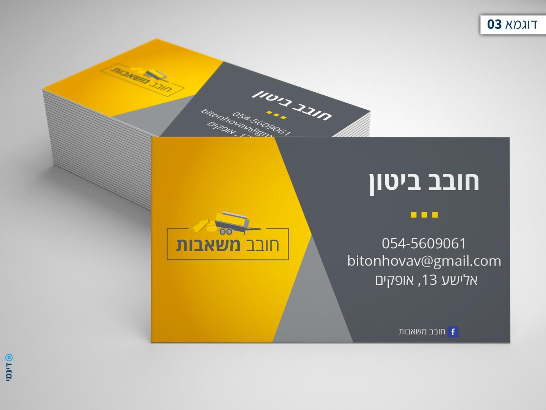Hovav_BusinessCard03.jpg