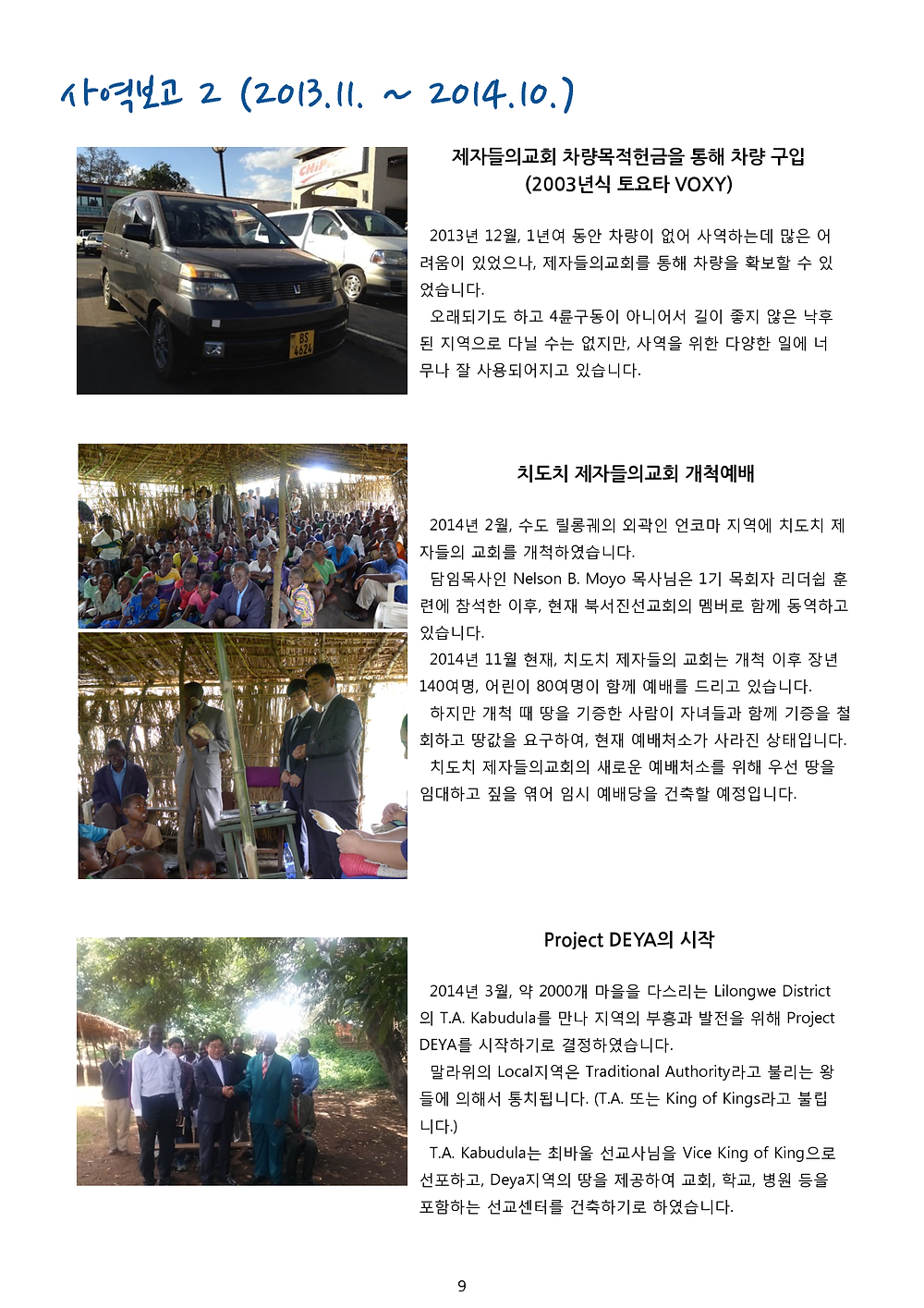 NWM 2014년 선교보고_9.png