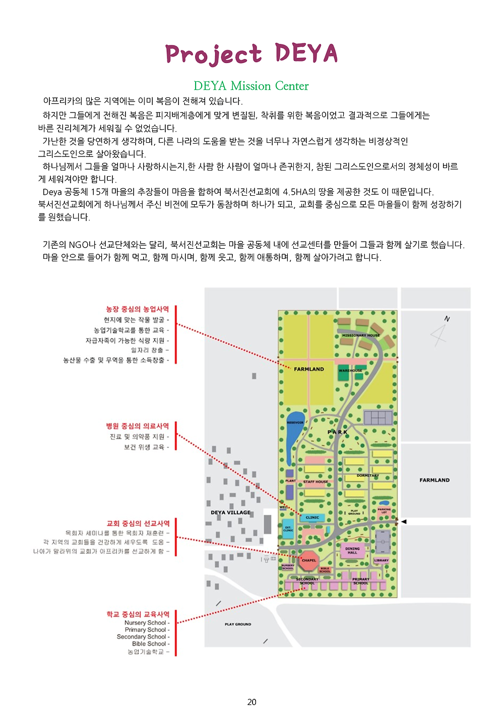 NWM 2014년 선교보고_20.png