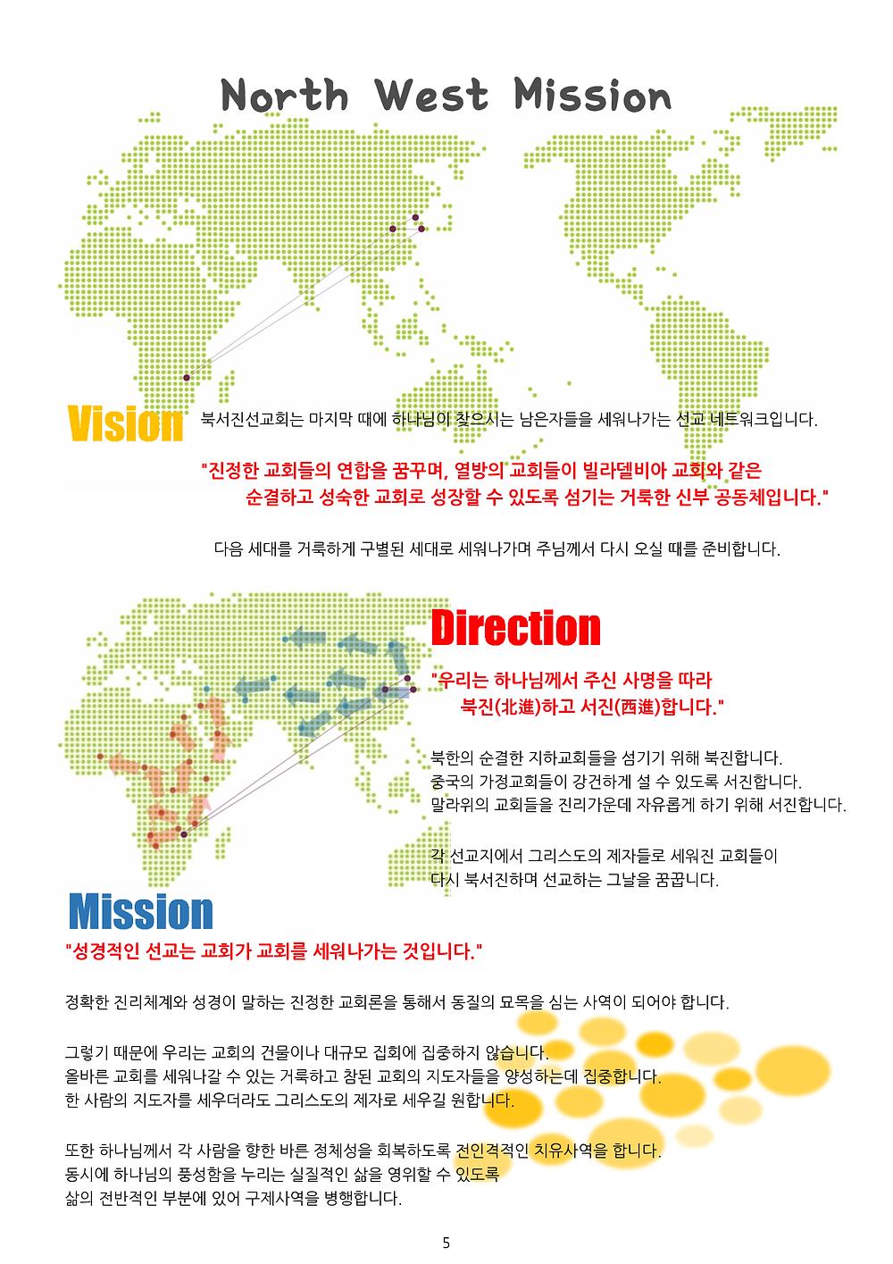 NWM 2014년 선교보고_5.png