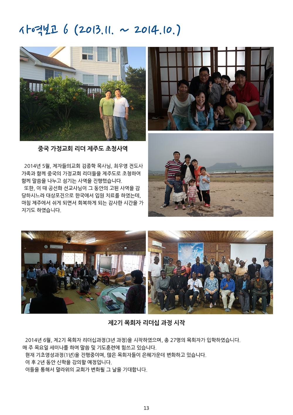 NWM 2014년 선교보고_13.png