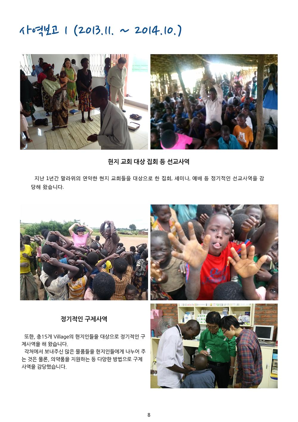 NWM 2014년 선교보고_8.png