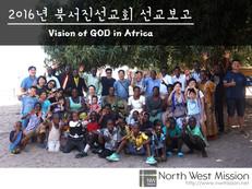 2016년 NWM 선교보고