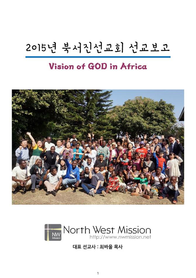 2015년 선교보고
