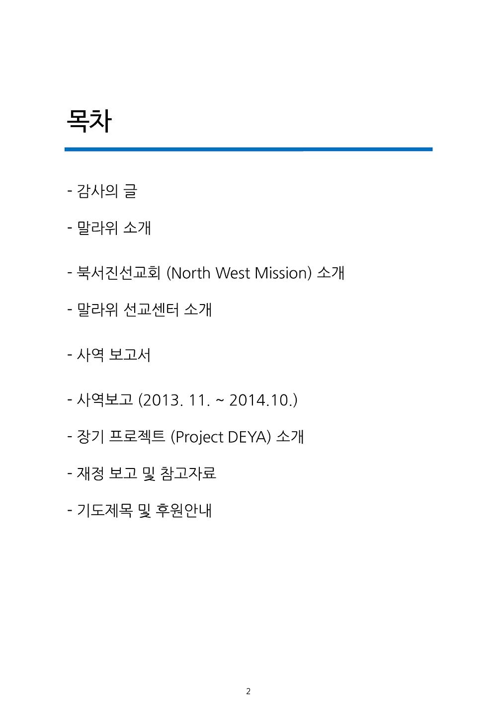 NWM 2014년 선교보고_2.png