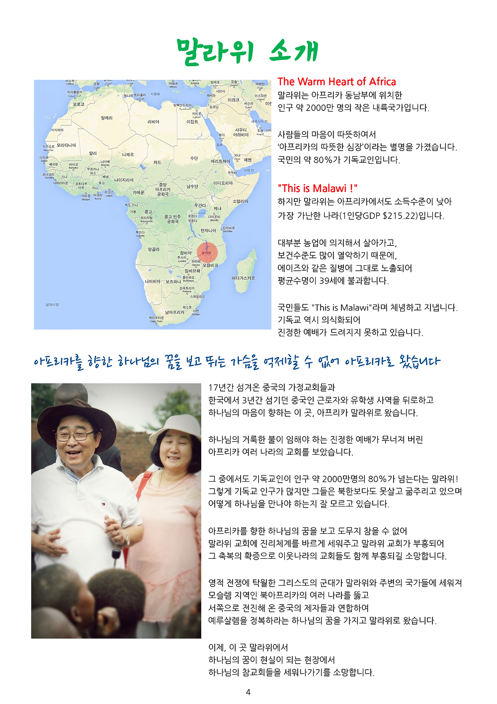 NWM 2014년 선교보고_4.png