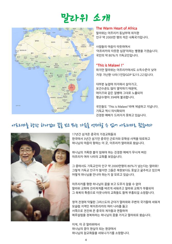 2014년 선교보고