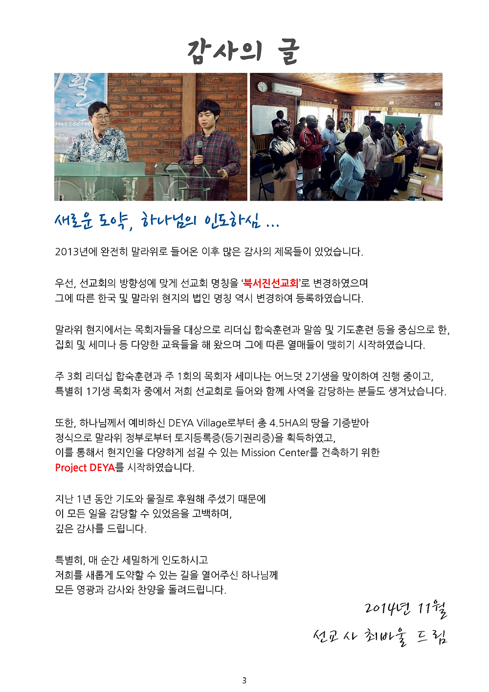 NWM 2014년 선교보고_3.png