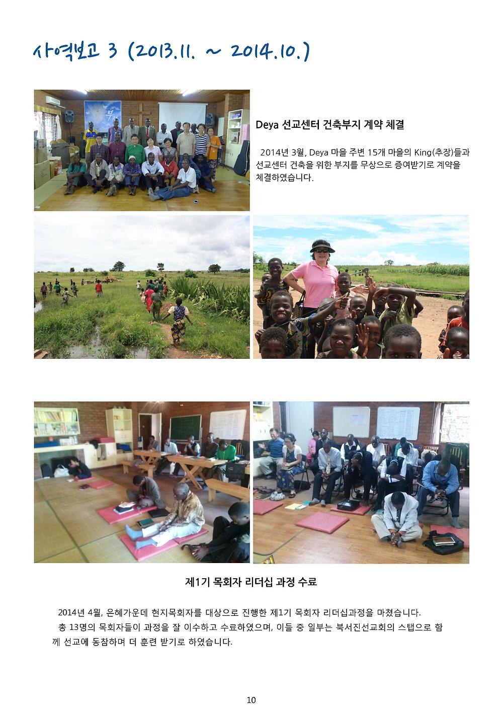 NWM 2014년 선교보고_10.png