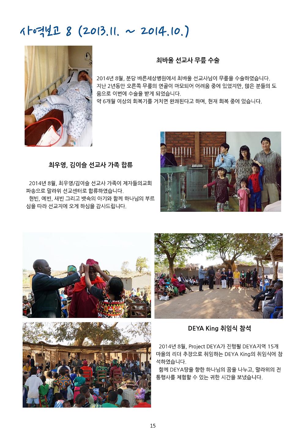 NWM 2014년 선교보고_15.png