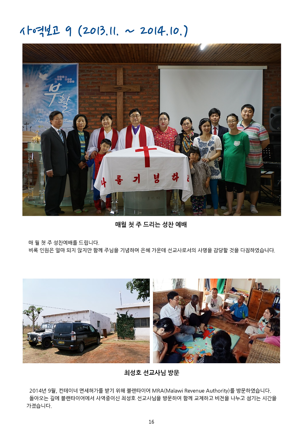 NWM 2014년 선교보고_16.png