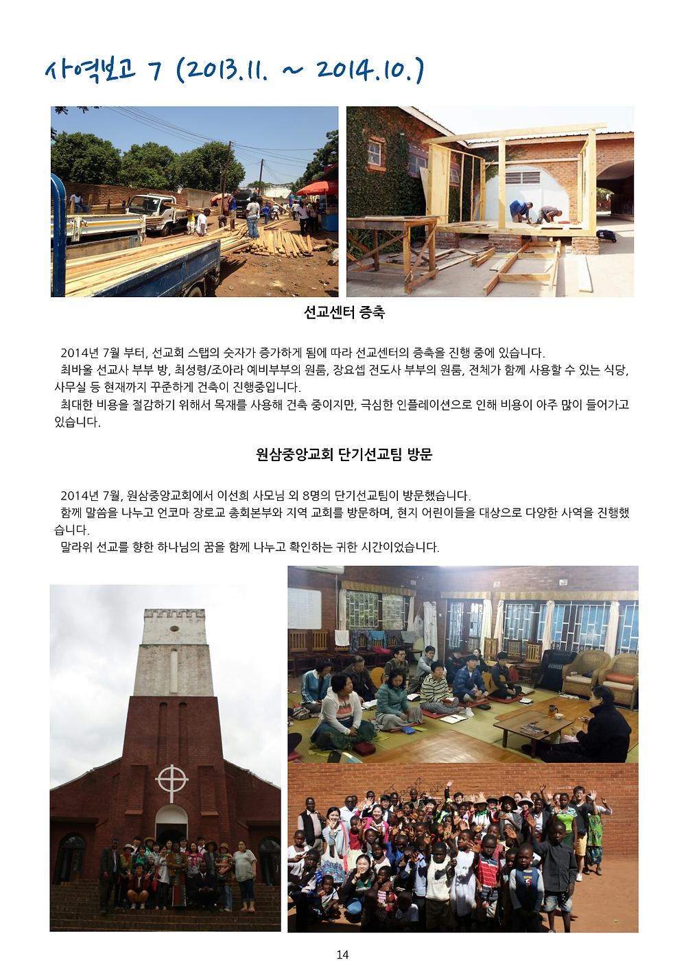 NWM 2014년 선교보고_14.png