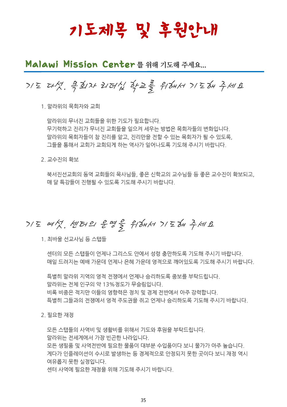 NWM 2014년 선교보고_35.png