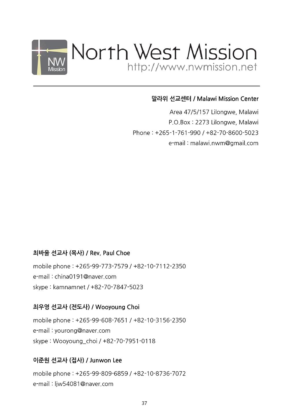 NWM 2014년 선교보고_37.png