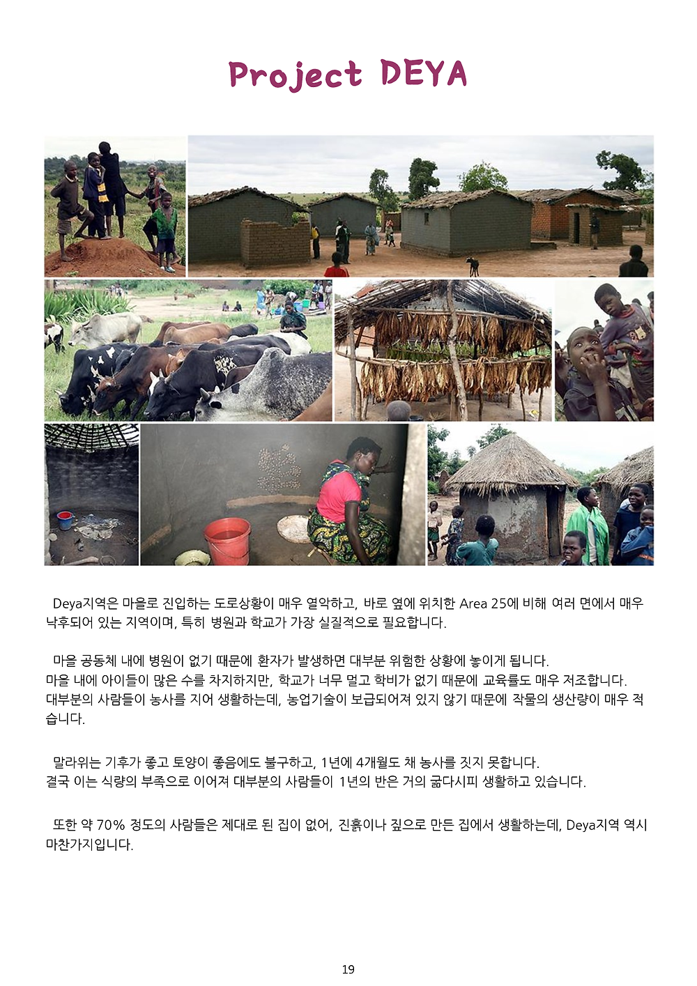 NWM 2014년 선교보고_19.png