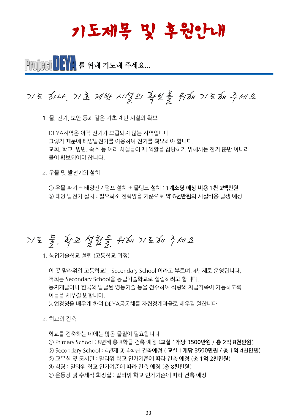 NWM 2014년 선교보고_33.png
