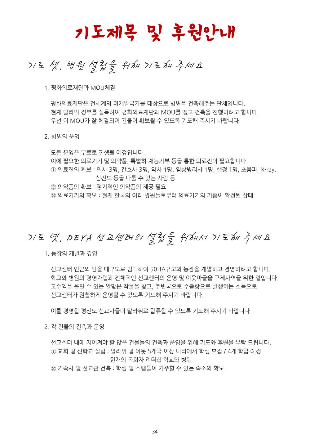 NWM 2014년 선교보고_34.png