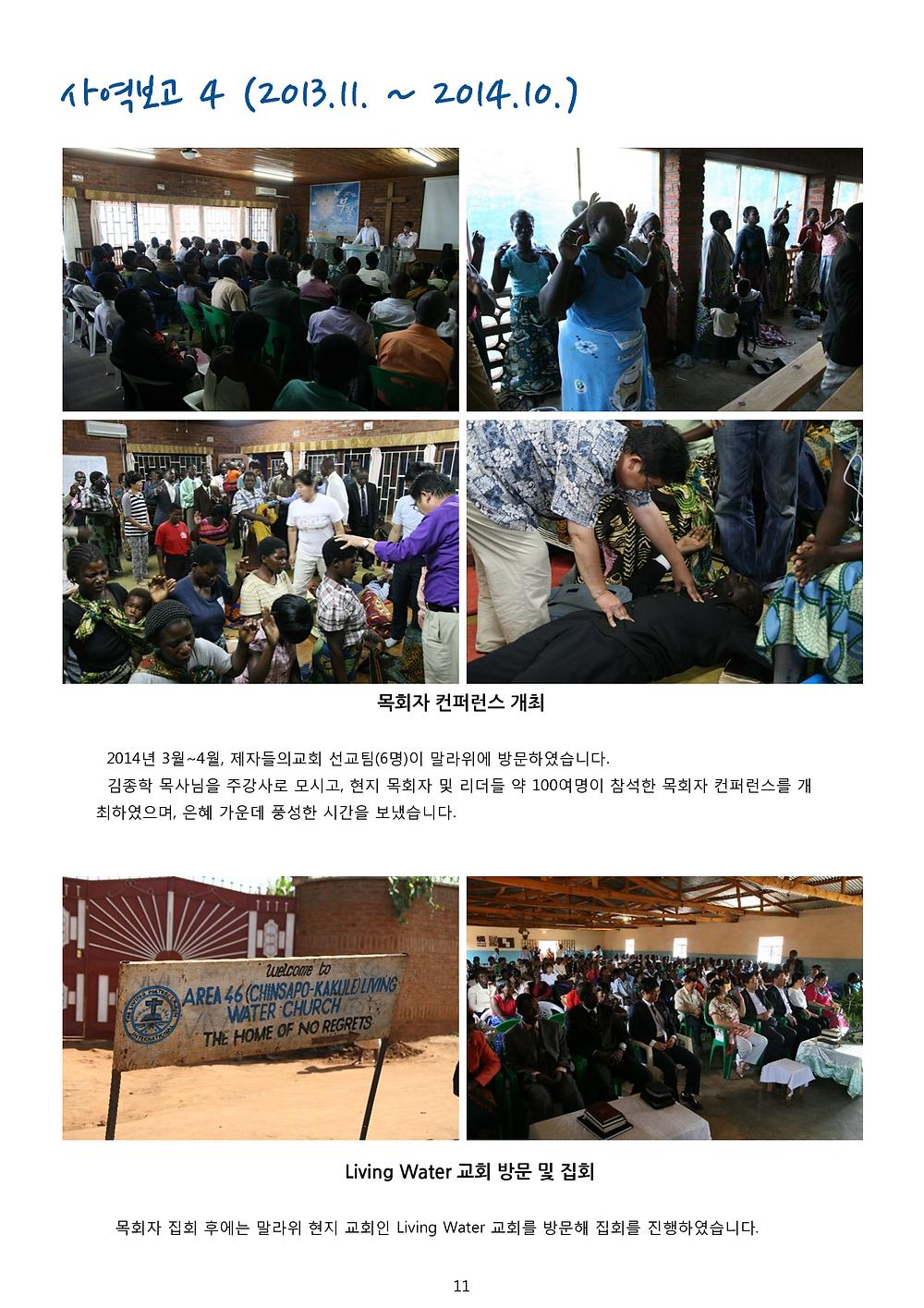 NWM 2014년 선교보고_11.png