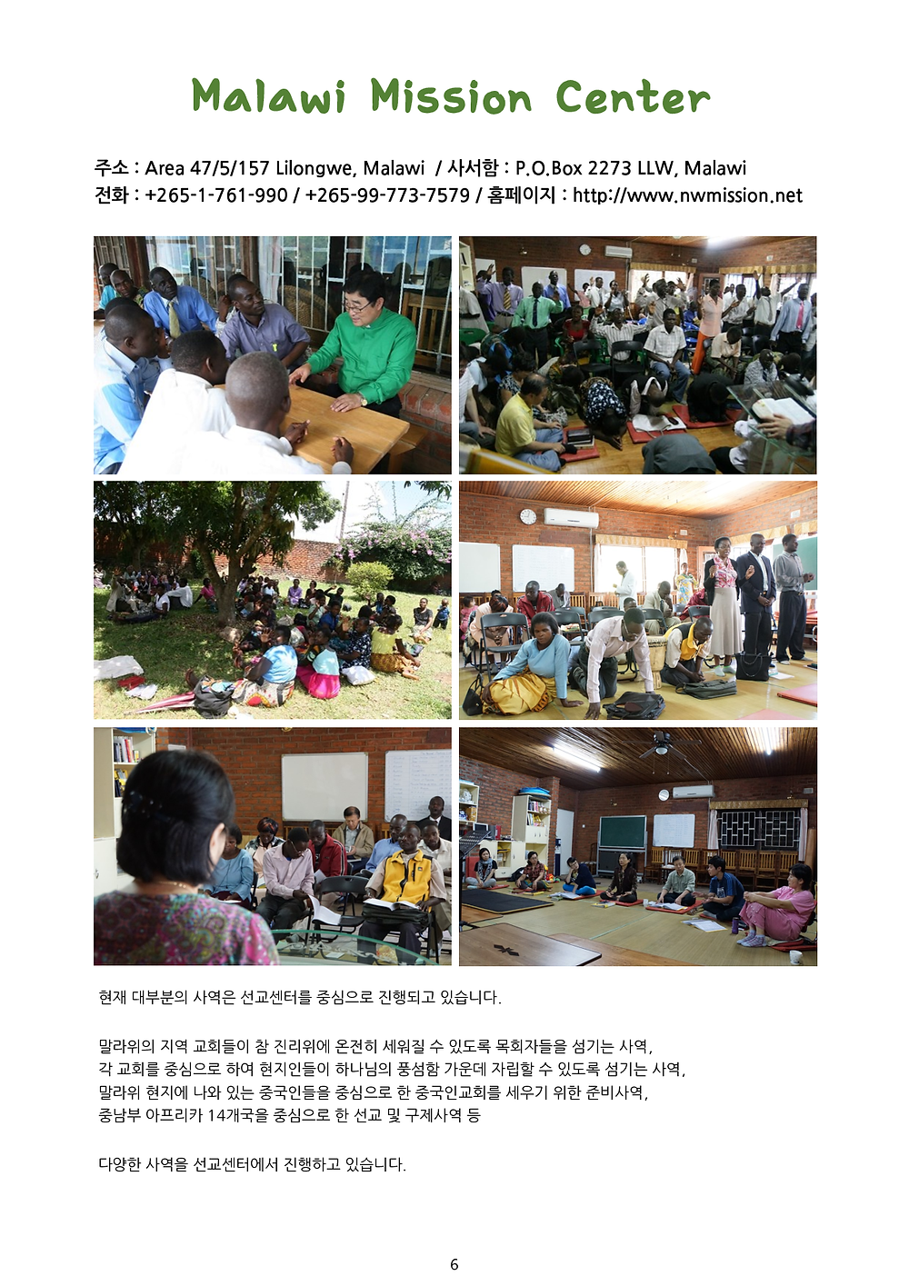 NWM 2014년 선교보고_6.png