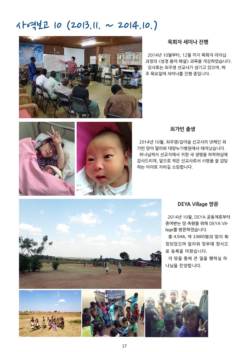 NWM 2014년 선교보고_17.png