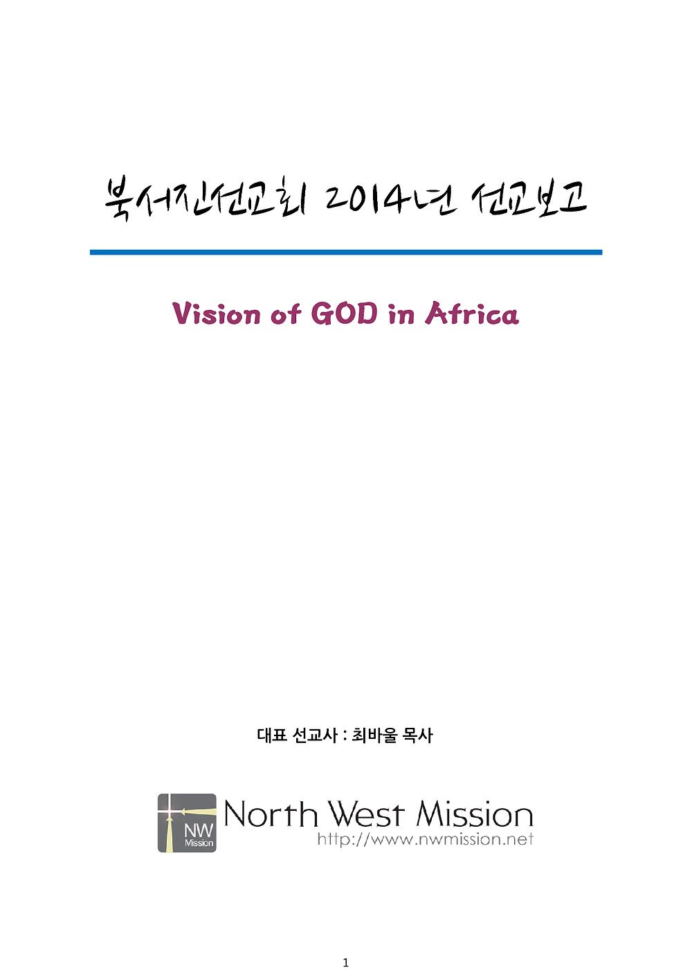 NWM 2014년 선교보고_1.png