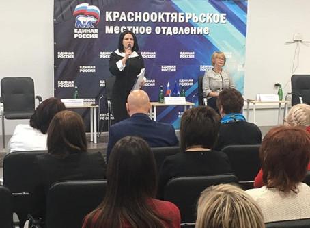 Актуальные вопросы по реализации Национальных проектов и перспективах развития Краснооктябрьского ра