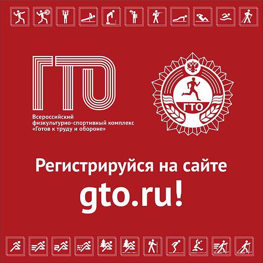 флоготип-ВФСК-ГТО.jpg