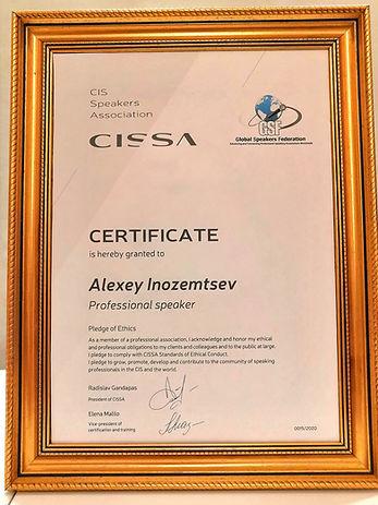 Диплом CISSA.jpg