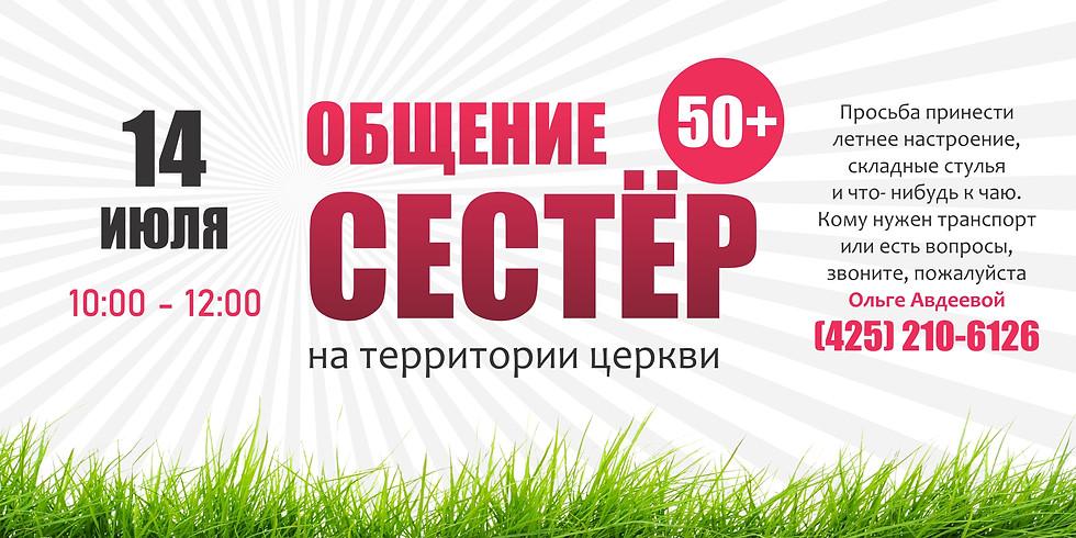 ОБЩЕНИЕ ДЛЯ СЕСТЕР 50+