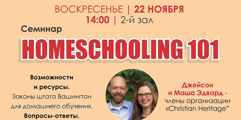 Семинар HOMESCHOOLING 101