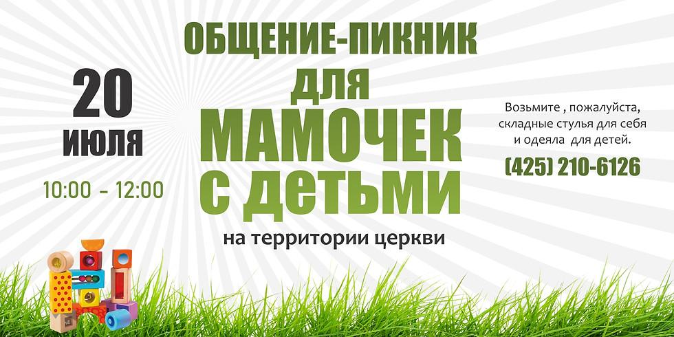 ОБЩЕНИЕ-ПИКНИК ДЛЯ МАМ С ДЕТЬМИ - 2