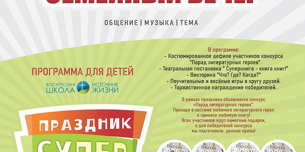 ДОБРЫЙ ВЕЧЕР - 14 МАРТА