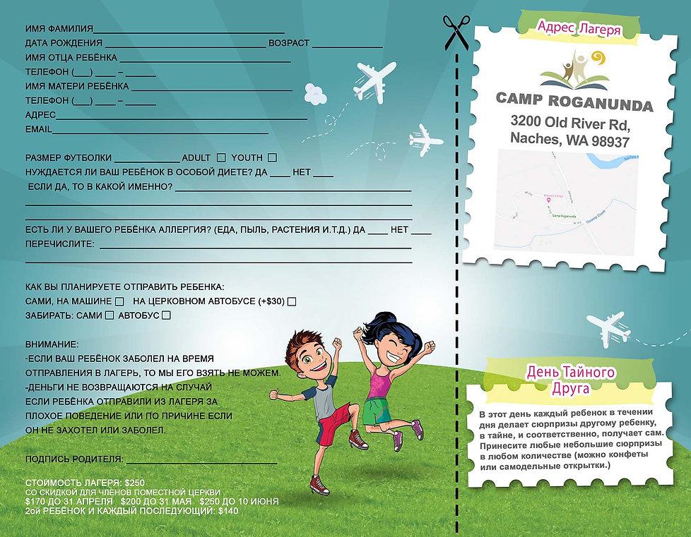 KIDS-CAMP-19-A.jpg