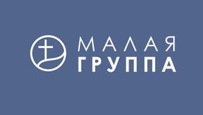 Группа | руководитель: Андрей Иванов