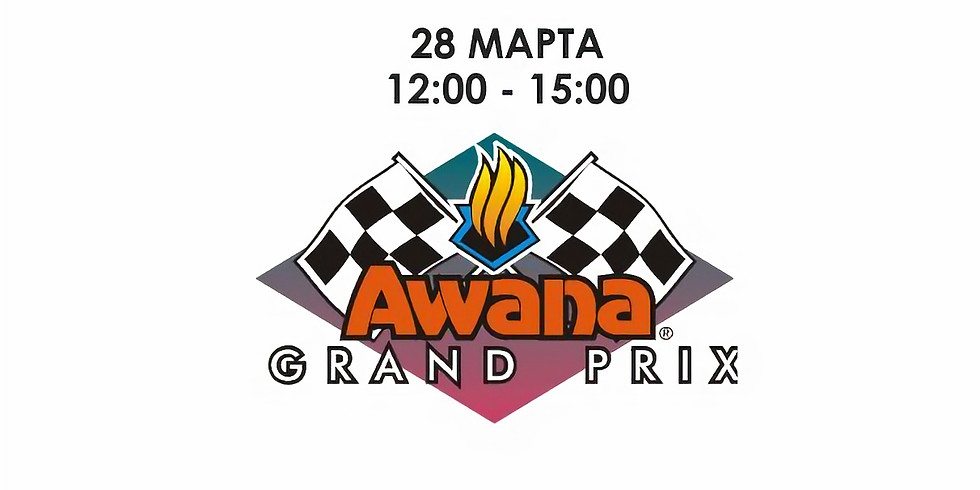AWANA - GRAND PRIX