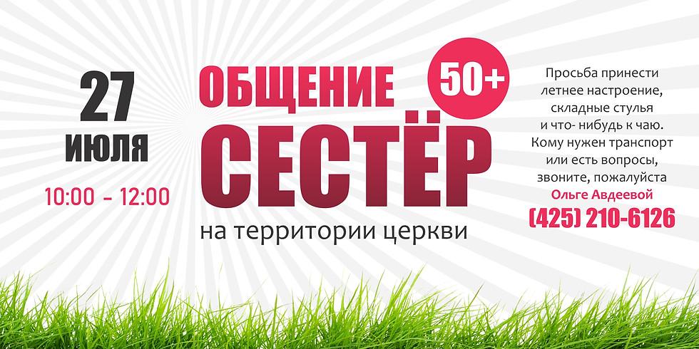 ВТОРОЕ ОБЩЕНИЕ ДЛЯ СЕСТЕР 50+