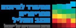 לוגו של המשרד לפיתוח הנגב והגליל