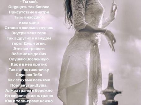 Духовная поэзия / spiritual poetry Lalita Shivani