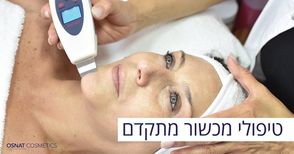 טיפולי מכשור מתקדם לפייסובק-01.jpg
