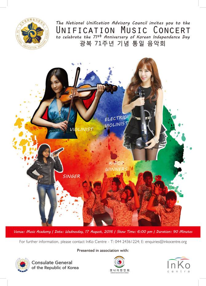 광복 71주년 기념 통일 음악회