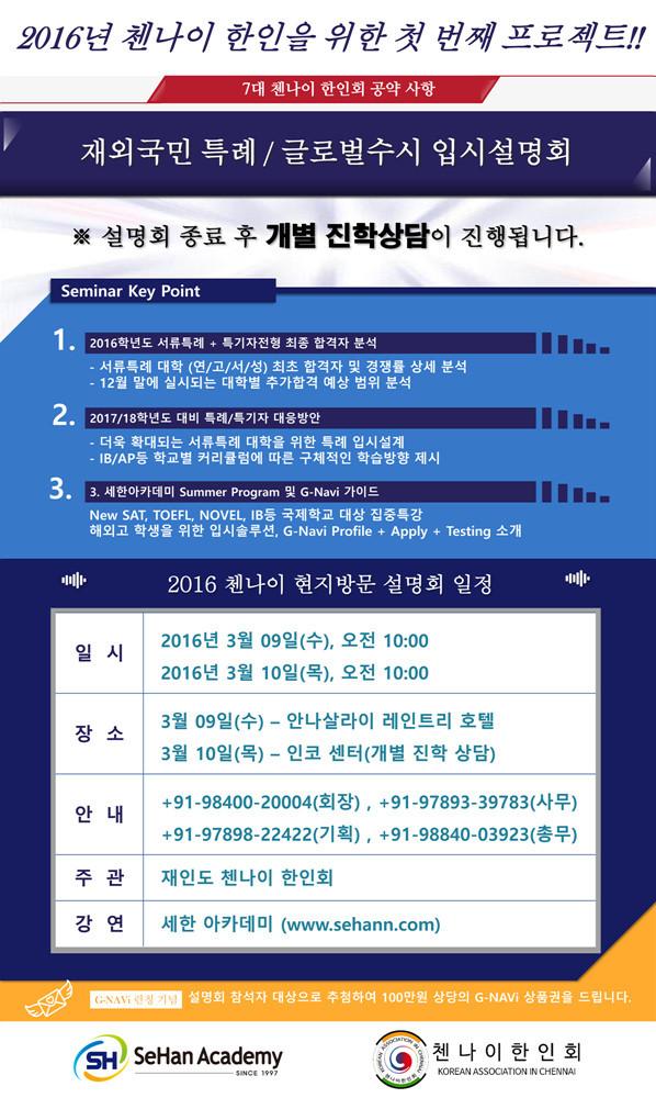 재외국민 특례 입학설명회