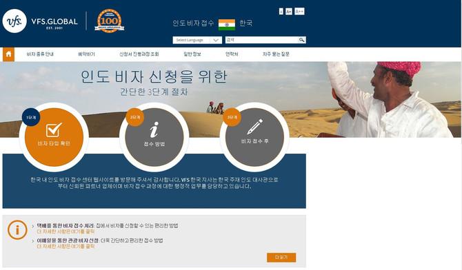 인도 입국비자 관련 안내문