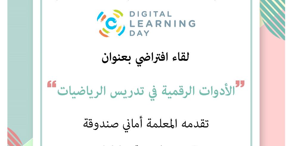 الأدوات الرقمية في تدريس الرياضيات