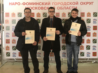 Награждение за активное участие в организации и проведении выборов Президента России