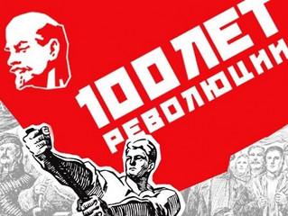 """Конференция """"100 лет Великой Октябрьской революции"""""""