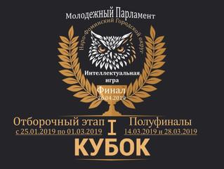 Первый КубокМолодежного парламента Наро-Фоминского городского округа по интеллектуальным играм