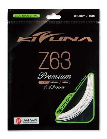 Z63 プレミアム